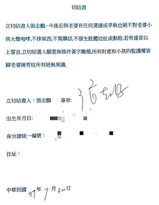 孟庭葦於11月27日委託律師發出聲明,並附上2008年張志鵬親筆簽名的家暴切結書,做為曾受前夫家暴的證據。(豐華提供)