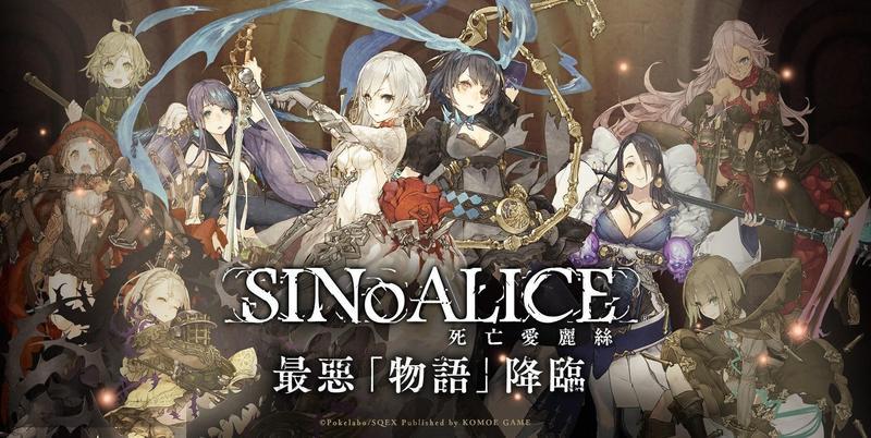 《SINoALICE 死亡愛麗絲》呈現最華麗的腹黑美學。(圖片來源:官方)