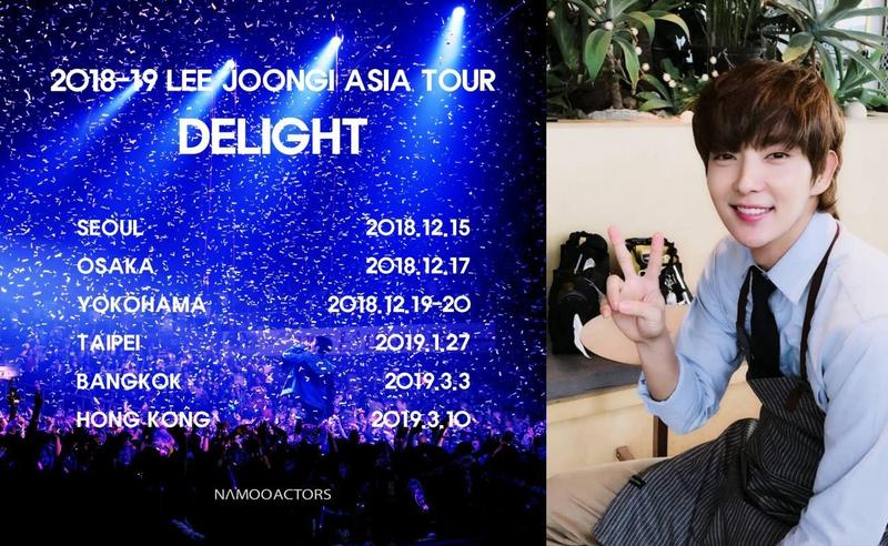 韓星李準基宣布亞巡行程,和台灣粉絲相約明年1月27日見。(合成圖片,翻攝自李準基IG)