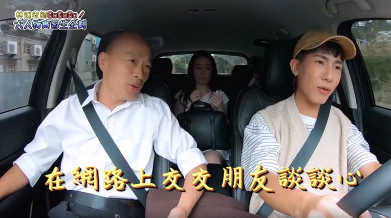 網紅林進因為和反同背景的韓國瑜拍攝影片,被網友攻擊「是同志的毒瘤」,圖為林進開車載韓國瑜遊北港,在車上聊天。(翻攝自網路)
