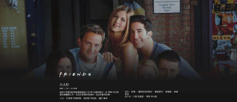 《六人行》驚傳下架讓許多影迷震驚不已,後經Netflix證實該影集會跟大家一起度過2019年,才讓此風波暫時平息。(圖取自Netflix官網)