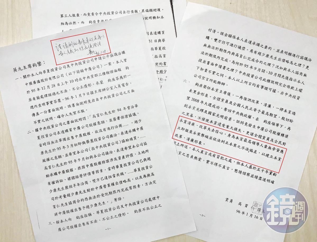 高育仁質疑中廣交易案不法不公,曾寫信直諫馬英九要查明,馬還親筆批示處理。