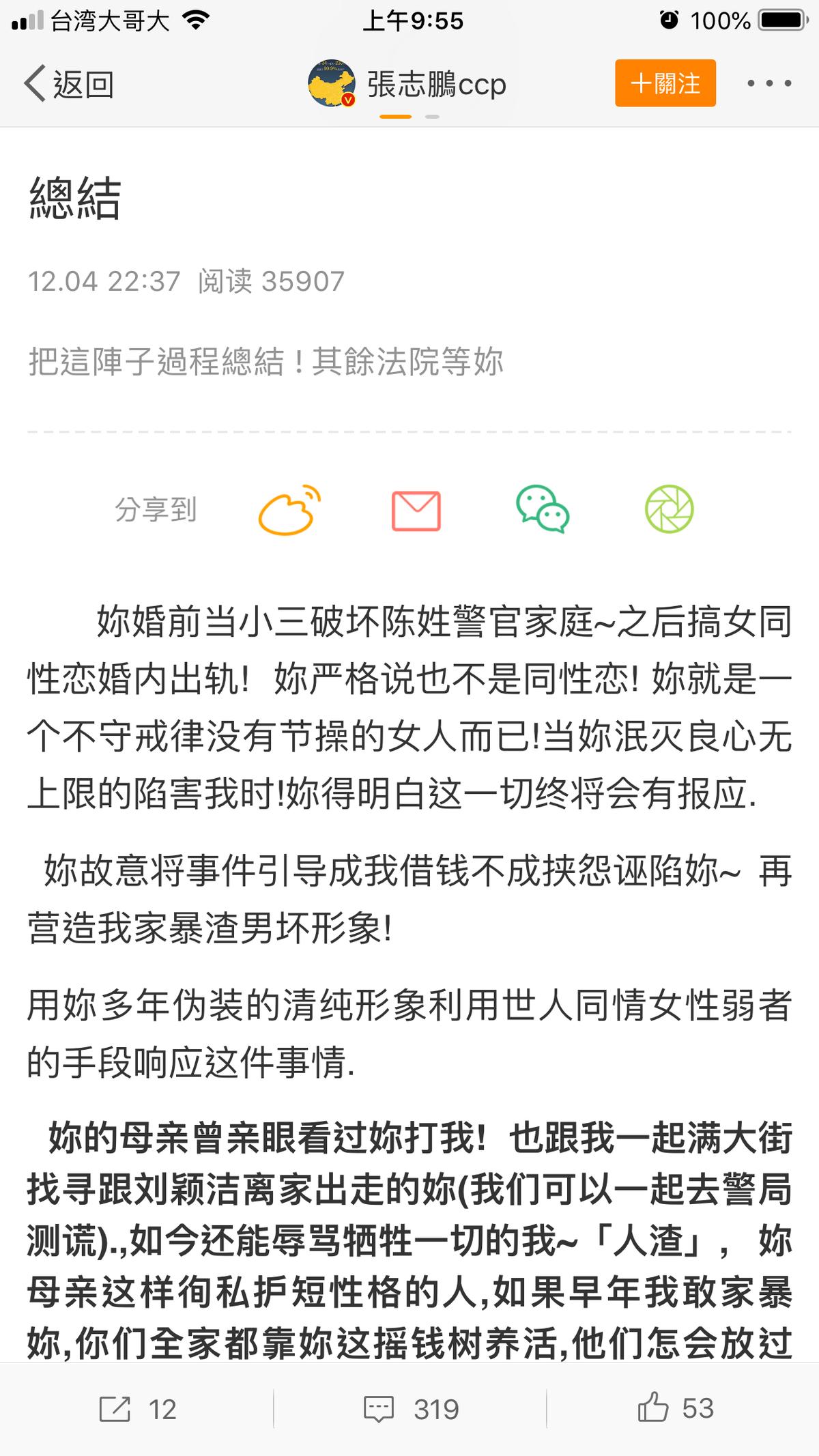 張志鵬的發文總結過去半個多月的雙方互嗆放話,並對孟庭葦提出質疑,表示法庭上律師也會請她說明。(翻攝自張志鵬微博)