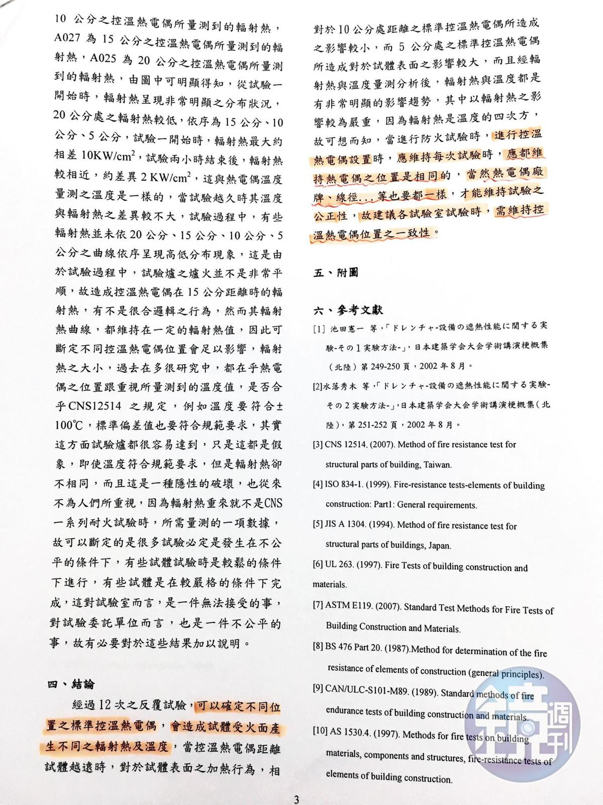 台灣科大建築系的研究報告建議,試驗室在試驗時務必維持測溫棒位置的一致性。