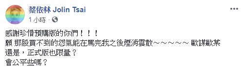 蔡依林在臉書答謝歌迷,要買不到預購專輯的歌迷罵完她就消氣。(翻攝自蔡依林臉書)