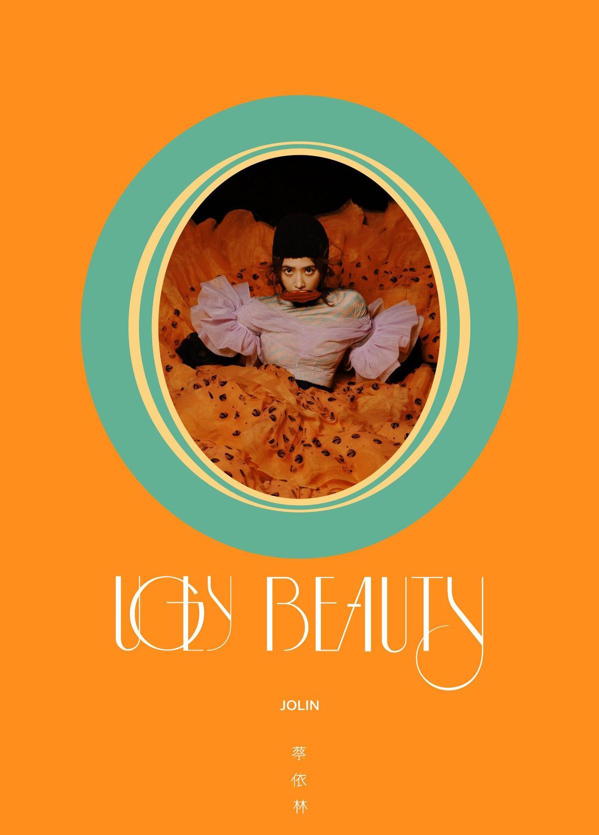 《Ugly Beauty》的「怪美精裝版」有4種封面,全是Jolin精心打造的極致時尚。(凌時差提供)