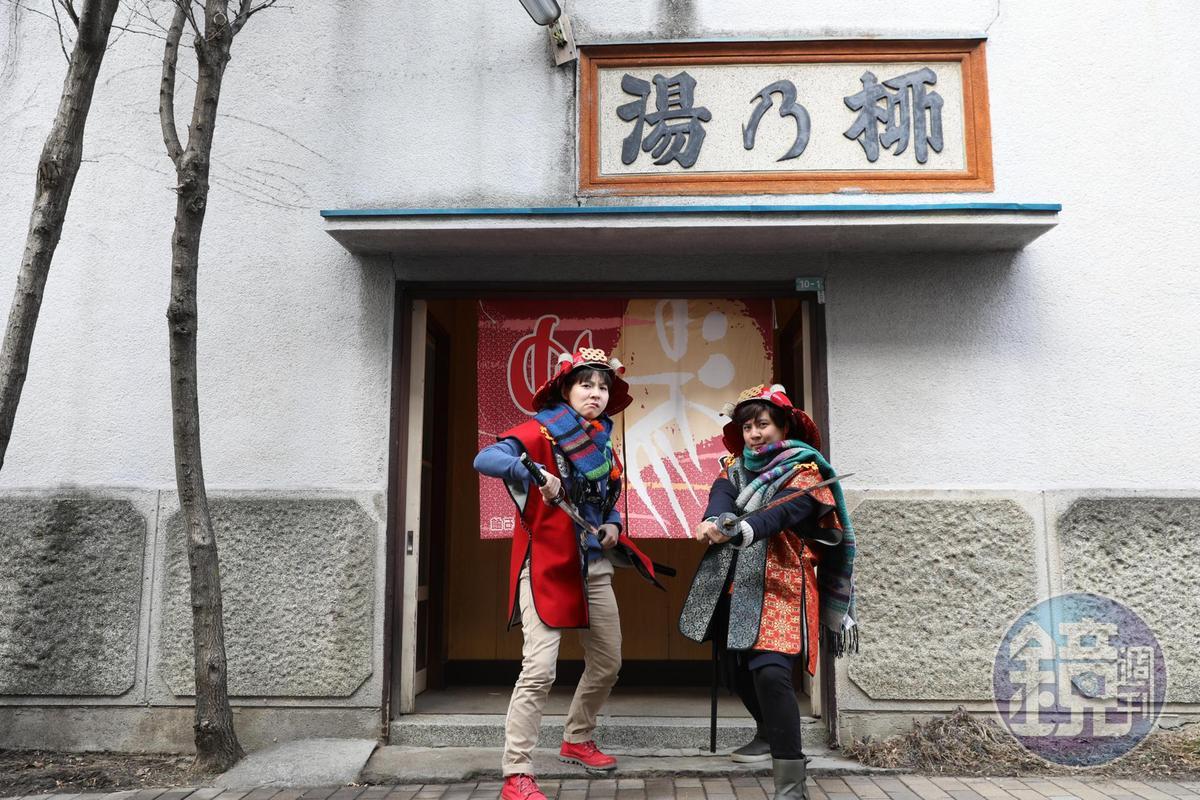 「柳乃湯」仍保留舊時的招牌與建築。