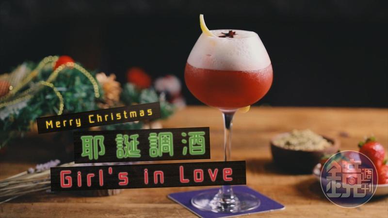 只要準備簡單材料,妳也可以在家輕鬆調出專業耶誕調酒!
