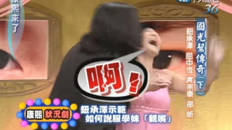 鈕承澤示範如何說服學妹接吻,讓小S嚇得驚慌失措。(翻攝自康熙來了youtube)