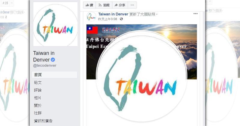 台灣各地駐外館處近日將大頭貼改為有TAIWAN字樣的圖像,以提升台灣能見度。(翻攝自Taiwan in Denver 臉書粉絲專頁)
