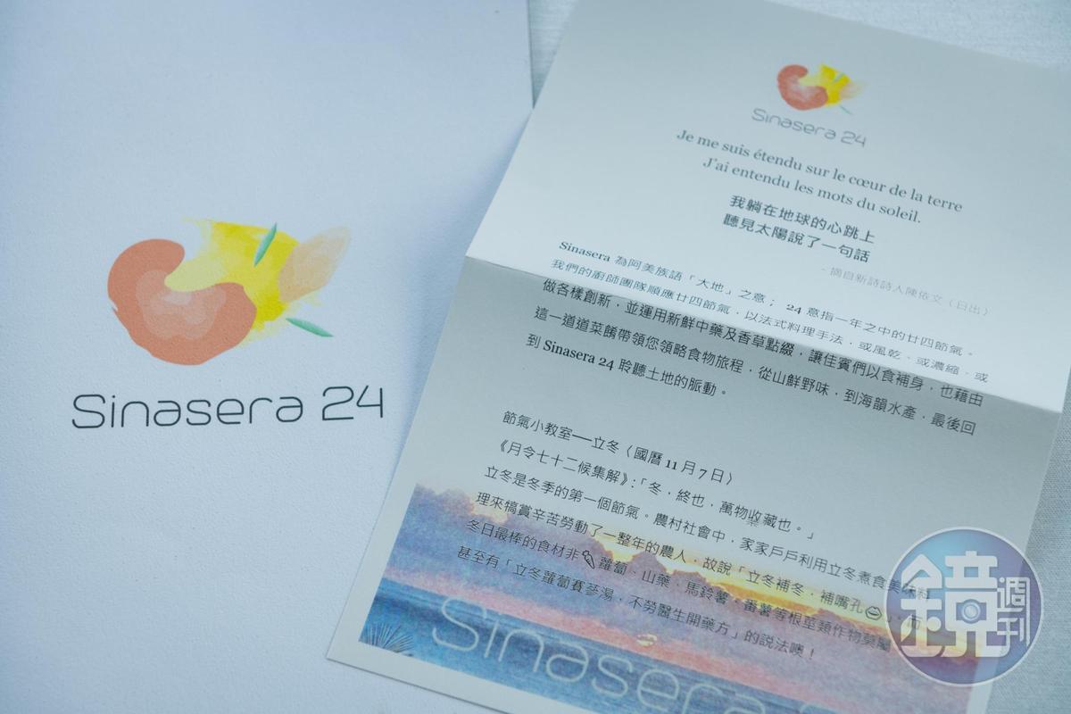 Sinasera24意指「大地的節氣」,因此每天給客人一封節氣信。