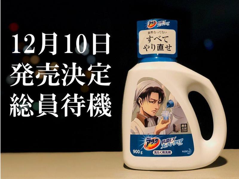 兵長牌洗衣精正式在日本上市。(Twitter@kao_attackjp)