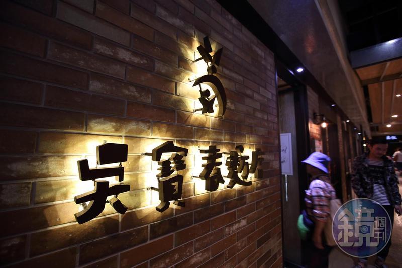 吳寶春麵包店將在上海正式開業,卻遭部分大陸網友貼上「台獨麵包」的標籤,吳寶春今(10日)緊急滅火發出聲明。