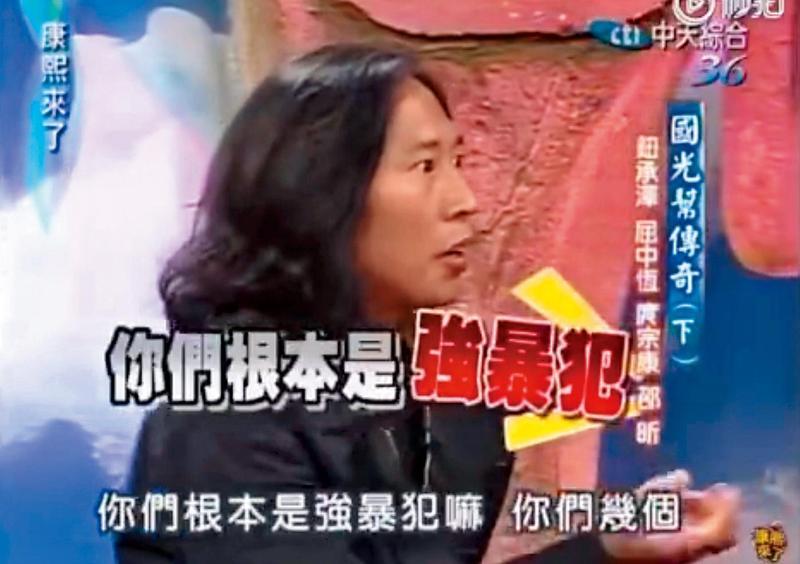 鈕承澤過去曾在《康熙來了》分享強吻學妹逸事,主持人小S轟他「根本強暴犯」。(翻攝自中天)