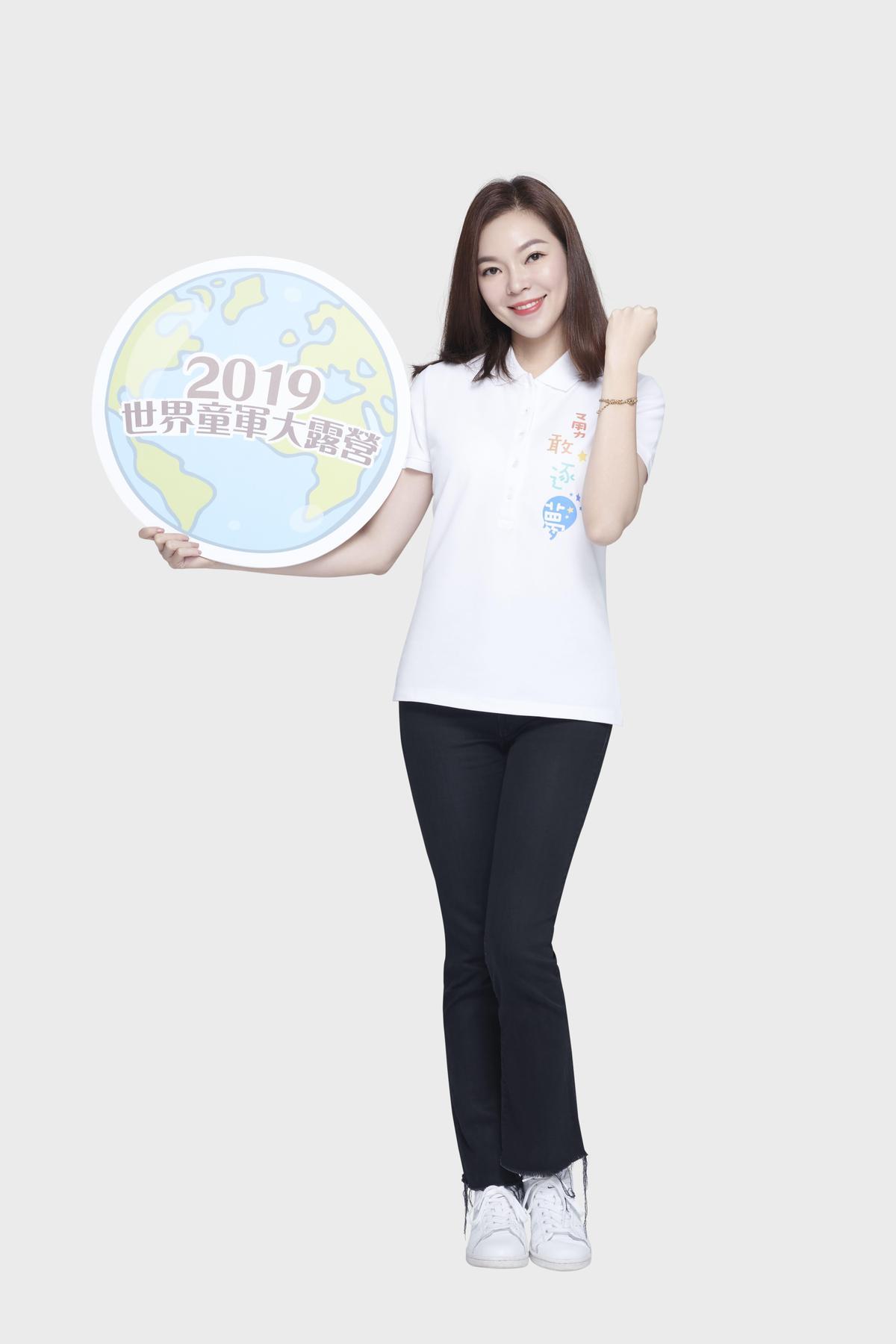 永齡基金會創辦人夫人曾馨瑩女士鼓勵大眾參與2019年美國世界童軍大露營群眾募資,讓動機成為翻轉孩子人生的金鑰。(永齡基金會提供)