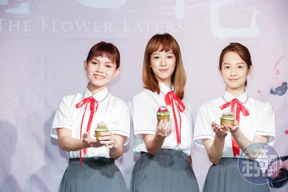 簡嫚書(右起)、孟耿如、李劭婕在舞台劇《花吃花》中飾演高中女生。