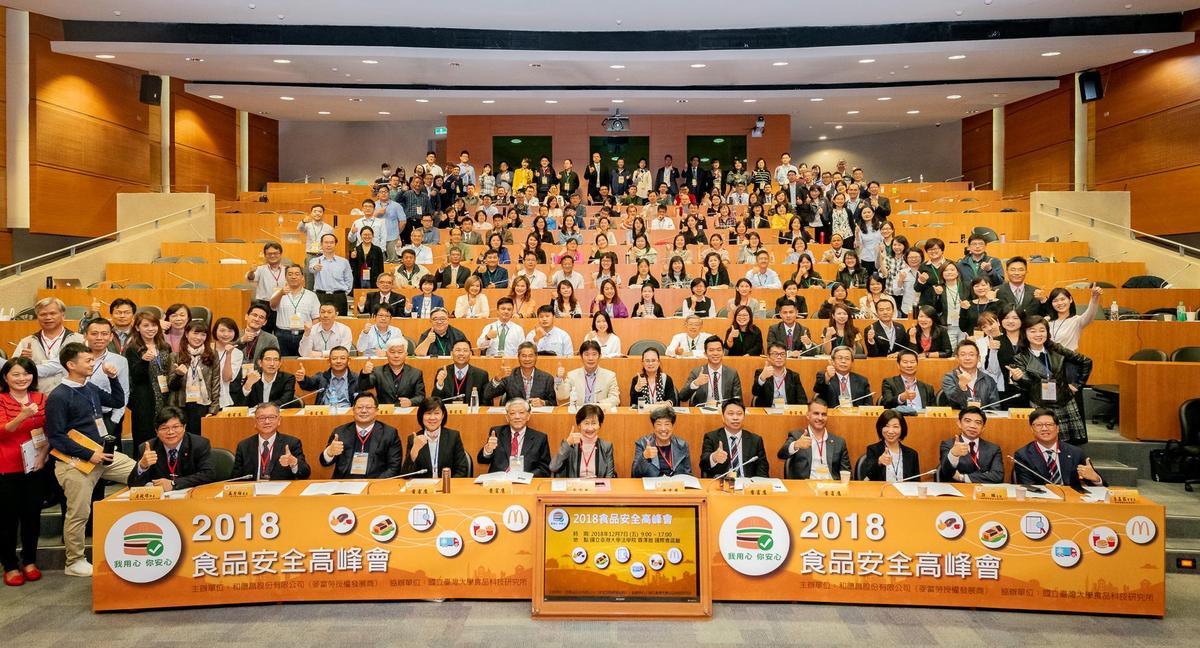台灣麥當勞舉辦「食品安全高峰會」,邀請一二階供應商與相關專家學者,就食品安全議題交流分享;希望透過食品產業鏈串聯管理,共同打造更安心的外食環境。(麥當勞提供)