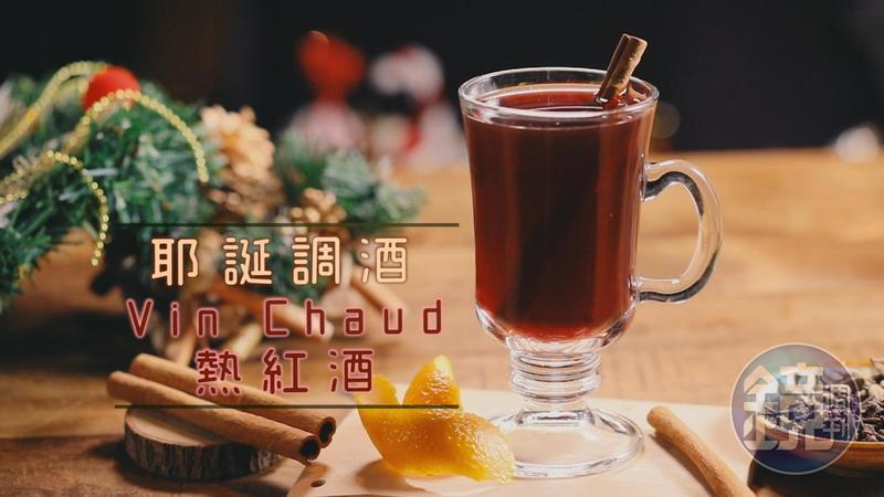 只要簡單幾步驟,就能煮出香氣飽滿又很有酒體的好喝熱紅酒!