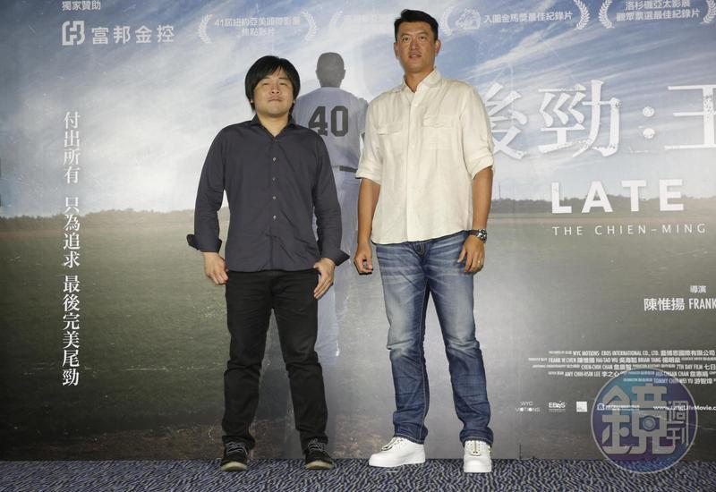 導演陳惟揚(左),以4年的時間跟拍王建民,完成《後勁:王建民》一片。
