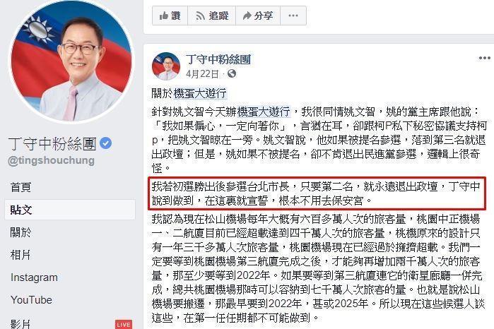 丁守中曾在臉書宣誓只要投票結果為第二名,就永遠退出政壇。(翻攝自丁守中粉絲團)