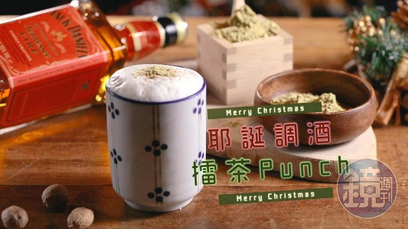 台灣擂茶碰上美國田納西威士忌,怎麼可以這麼搭?