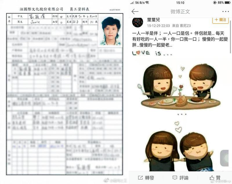 劉穎潔的個人微博化名「璽璽兒」,2015年底的發文露出戀愛ing端倪。(翻攝自璽璽兒微博)