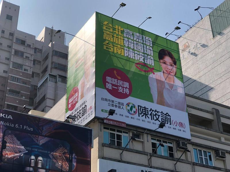最近在高雄瑞豐夜市附近掛了一個競選看板,引人側目。(翻攝自陳筱諭臉書)