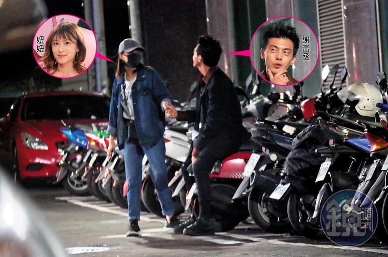 一前一後離開歡唱場所的謝富丞和妞妞,終於在暗巷裡相會,兩人還拉了一下手,做出暗巷調情動作。