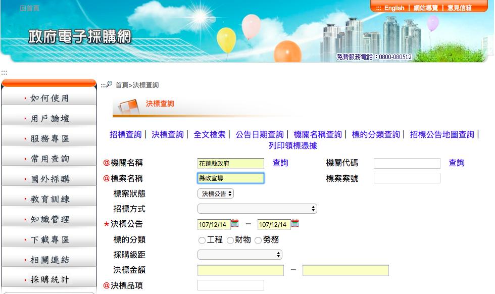 花蓮縣府「縣政宣導」標案10月中旬已公開在政府電子採購網。(翻攝自政府電子採購網)