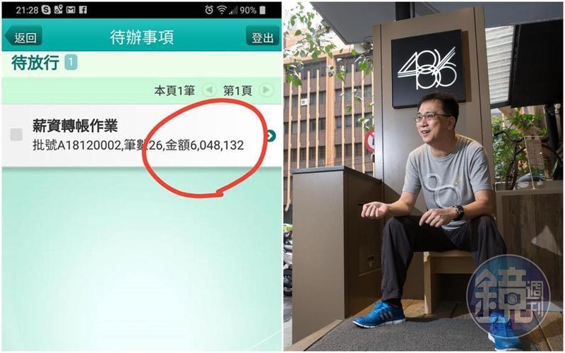 「486先生」陳延昶po出分紅照,轉帳金額顯示604萬,平均一位員工可得23.2萬元。(翻攝自486先生粉專/本刊資料照)