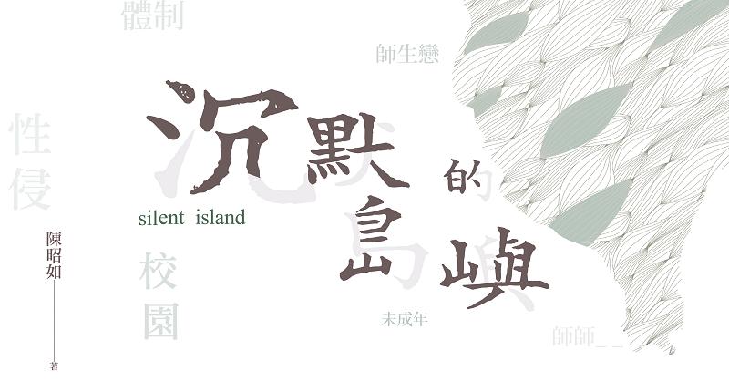 人本基金會與作家陳昭如合作出版《校園性侵事件簿-沉默的島嶼》一書,揭露校園性侵案。(人本基金會出版品網頁)