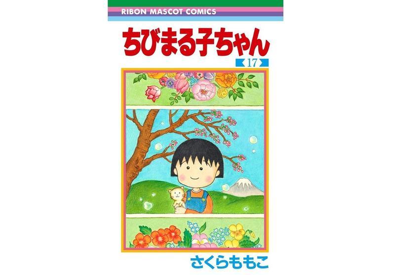 《櫻桃小丸子》最終第 17 集。