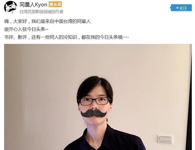 冏星人今(20)日緊急於臉書po文澄清,「關於『中國台灣』的微博貼文不代表本人立場,其微博也非本人持有。」(翻攝自今日頭條)