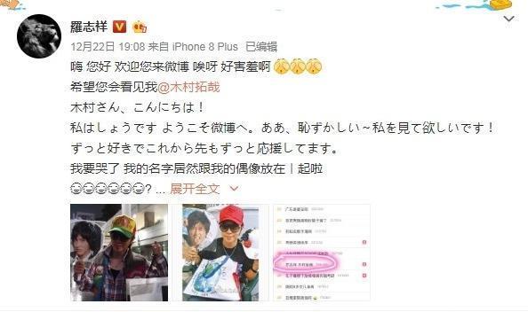 羅志祥在微博上貼出追星照歡迎木村拓哉開通微博。(翻攝羅志祥微博)