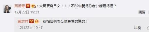 羅志祥猛烈追星被女友周揚青吐槽「大哥要寫日文!」。(翻攝羅志祥微博)