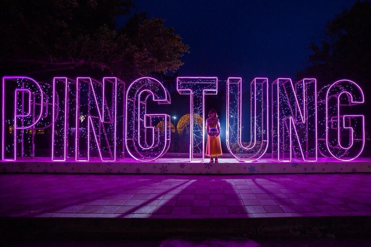 「PINGTUNG」英文字燈飾,夜晚拍攝很有意境。(屏東縣政府提供)
