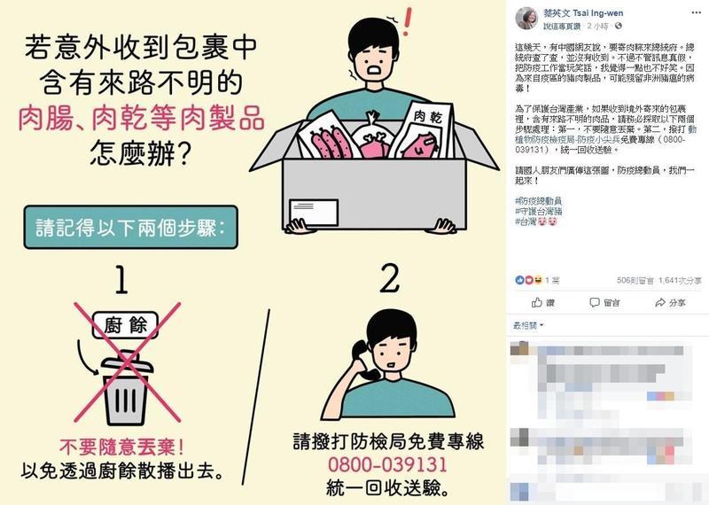 中國網友戲稱寄肉粽到總統府,總統蔡英文親自回應。(翻攝自蔡英文臉書)