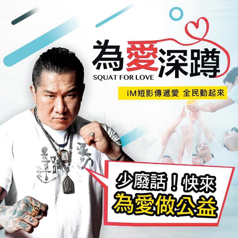 iM短影結合公益和短影音的熱潮,推出「為愛深蹲」活動,募款所得捐給中華民國兒童福利聯盟文教基金會。(翻攝自iM短影粉絲團)