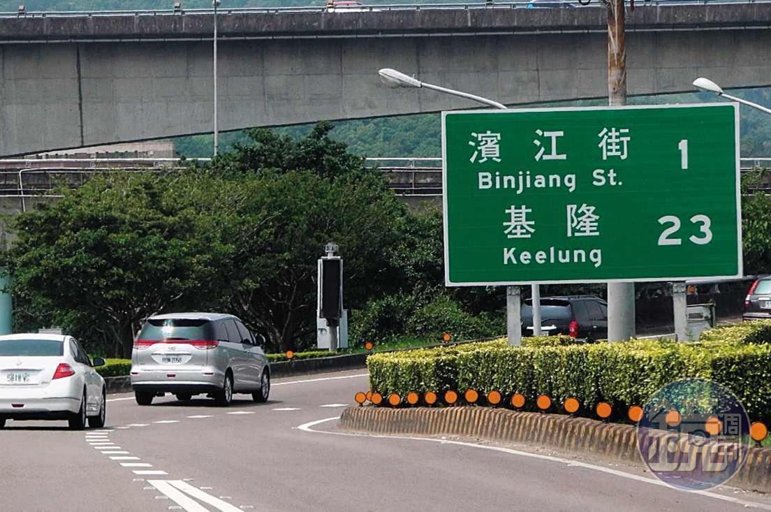 13 : 15 郝龍斌與游淑慧同車離開台北後,直接上國道一號往基隆前行。