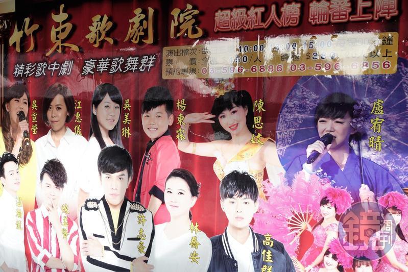 竹東動漫園區業者為了求生存,在園區內舉行與動漫毫無關聯的歌廳秀,令人啞然失笑。