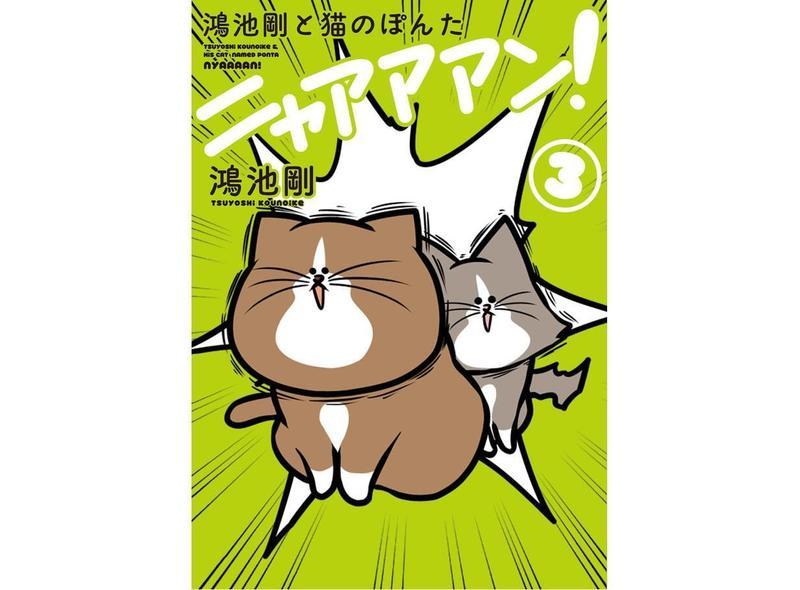 《貓咪 Ponta》最新單行本第 3 集已經出版。