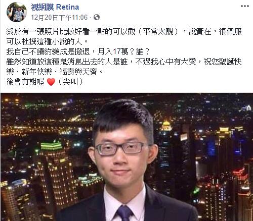視網膜傳出因收視率不佳離開主播台,他在臉書上發文駁斥。(翻攝自視網膜臉書)