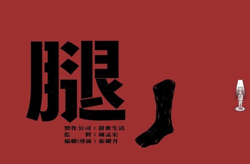 鍾孟宏監製、張耀升自編自導的《腿》入選國片輔導金。(鏡文學提供)