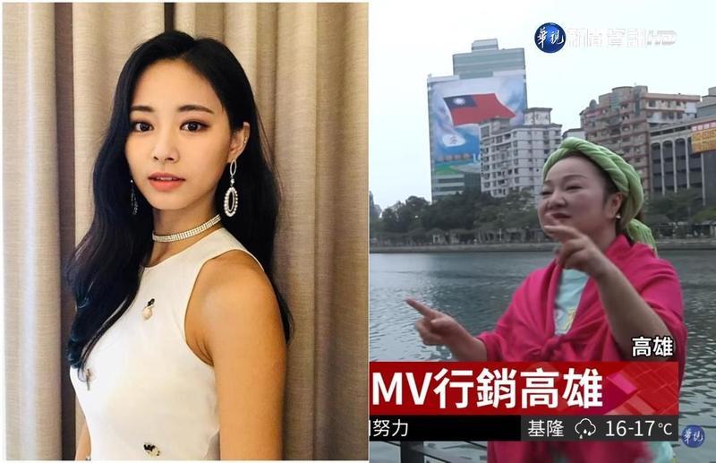白冰冰行銷高雄,扯出國民黨發言人洪孟楷挺她「可能是30年前的周子瑜」。(翻攝TWICE IG、華視)