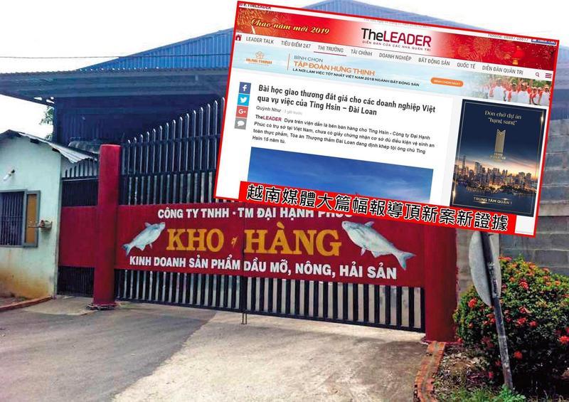 越南媒體《The LEADER》今天一則網路新聞,特別刊出越南2份官方文件內容,說明越南大幸福公司油品只要符合進口國規範可供出口,直接打臉頂新油品二審法院判決。圖為大幸福公司門面。(中央社)