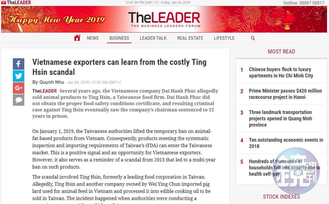 越南媒體《The LEADER》今天一則網路新聞,特別刊出越南2份官方文件內容,說明越南大幸福公司油品只要符合進口國規範可供出口。圖為英文網頁。