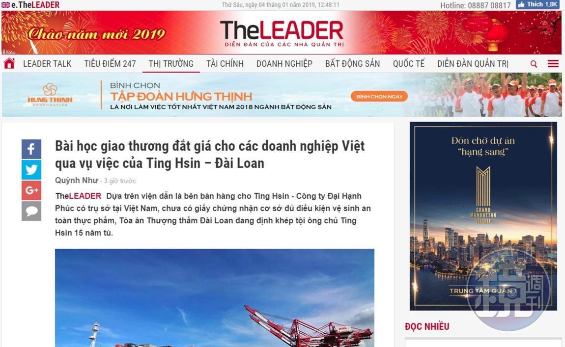 越南媒體《The LEADER》今天一則網路新聞,特別刊出越南2份官方文件內容,說明越南大幸福公司油品只要符合進口國規範可供出口。圖為越文網頁。