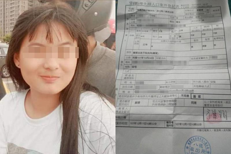 就讀國二的方姓少女去年10月24日和1名年約20歲的男子離家後,迄今仍無音訊。(警方提供)