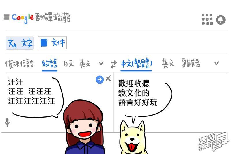 多啦A夢的道具「翻譯蒟蒻」真的存在在這世界上嗎?第一集要討論的就是,動物到底有沒有語言?(繪圖|許逸如)
