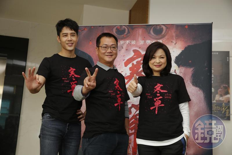 胡宇威(左起)和導演黃朝亮、楊貴媚宣傳賀歲片《寒單》比出1月23日上映日期手勢。